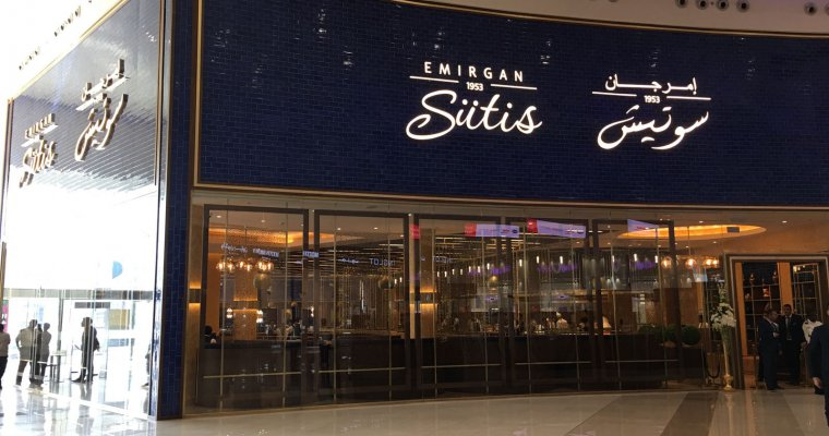 Al Nakheel Mall - Saudi Arabia